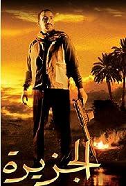 El gezira Poster