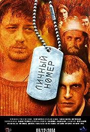 Lichnyy nomer(2004) Poster - Movie Forum, Cast, Reviews