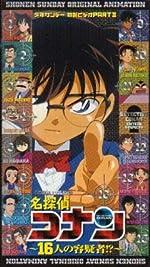 Detective Conan 16 Suspects(1970)