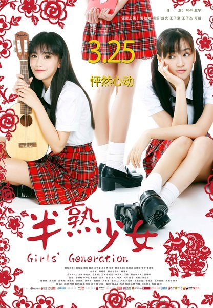 Girls' Generation Full Movie Online HD