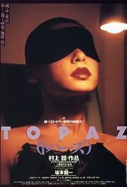 Tokyo Decadence(1992) Poster - Movie Forum, Cast, Reviews