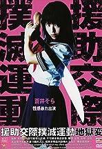Enjo-kôsai bokumetsu undô: jigoku-hen