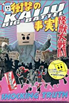 Image of Kaiju Big Battel: Shocking Truth