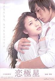 Koikyokusei Poster