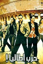 Harb Atalia(2005) Poster - Movie Forum, Cast, Reviews