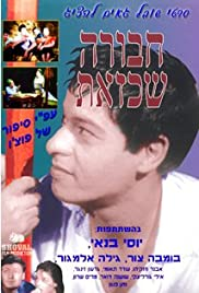 Havura Shekazot Poster