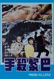 Ba Li sha shou Poster