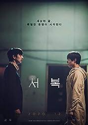 Seobok (2021) poster