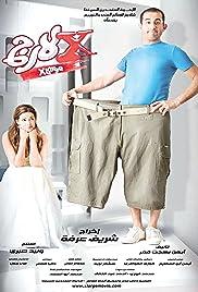 X-Large(2011) Poster - Movie Forum, Cast, Reviews