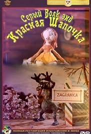 Seryy Volk end Krasnaya Shapochka(1991) Poster - Movie Forum, Cast, Reviews