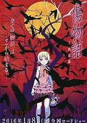 Kizumonogatari Part 1: Tekketsu (2016)