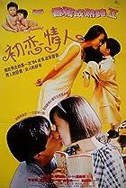 Image of Ji de... xiang jiao cheng shu shi II: Chu lian qing ren