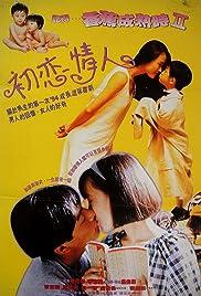 Ji de... xiang jiao cheng shu shi II: Chu lian qing ren Poster