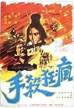 Feng kuang sha shou