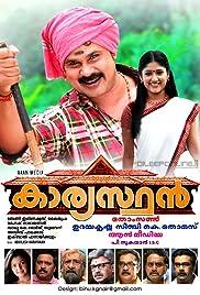 Kaaryasthan Poster