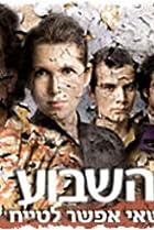 Bo (2008) Poster