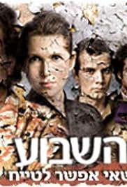 Parashat Ha-Shavua Poster