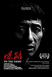 To the Light Poster