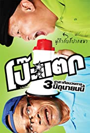 Poh Tak Poster