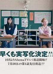 Futari Monologue poster