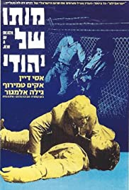 Moto Shel Yehudi Poster