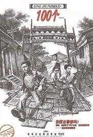 Yibai ge Poster