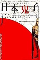 Image of Japanese Devils