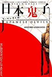 Japanese Devils Poster