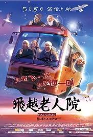 Fei yue lao ren yuan Poster