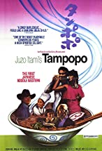 Primary image for Tampopo