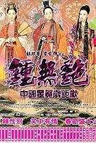 Image of Wu Yen