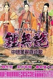 Chung Wu Yen Poster