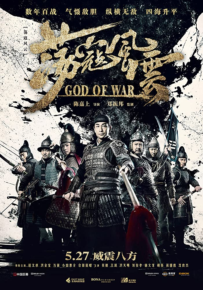 God of War – Dang kou feng yun (2017) Subtitle Indonesia