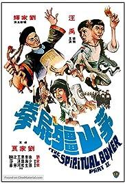 Mao shan jiang shi quan Poster