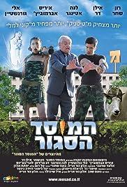 Hamosad Hasagur Poster