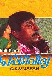 Cheppadividya Poster
