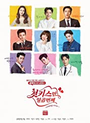 Seven First Kisses poster