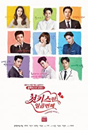 Korean Drama Seven First Kisses 2016