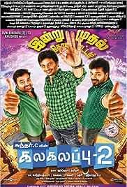 Kalakalapu 2 (Tamil)