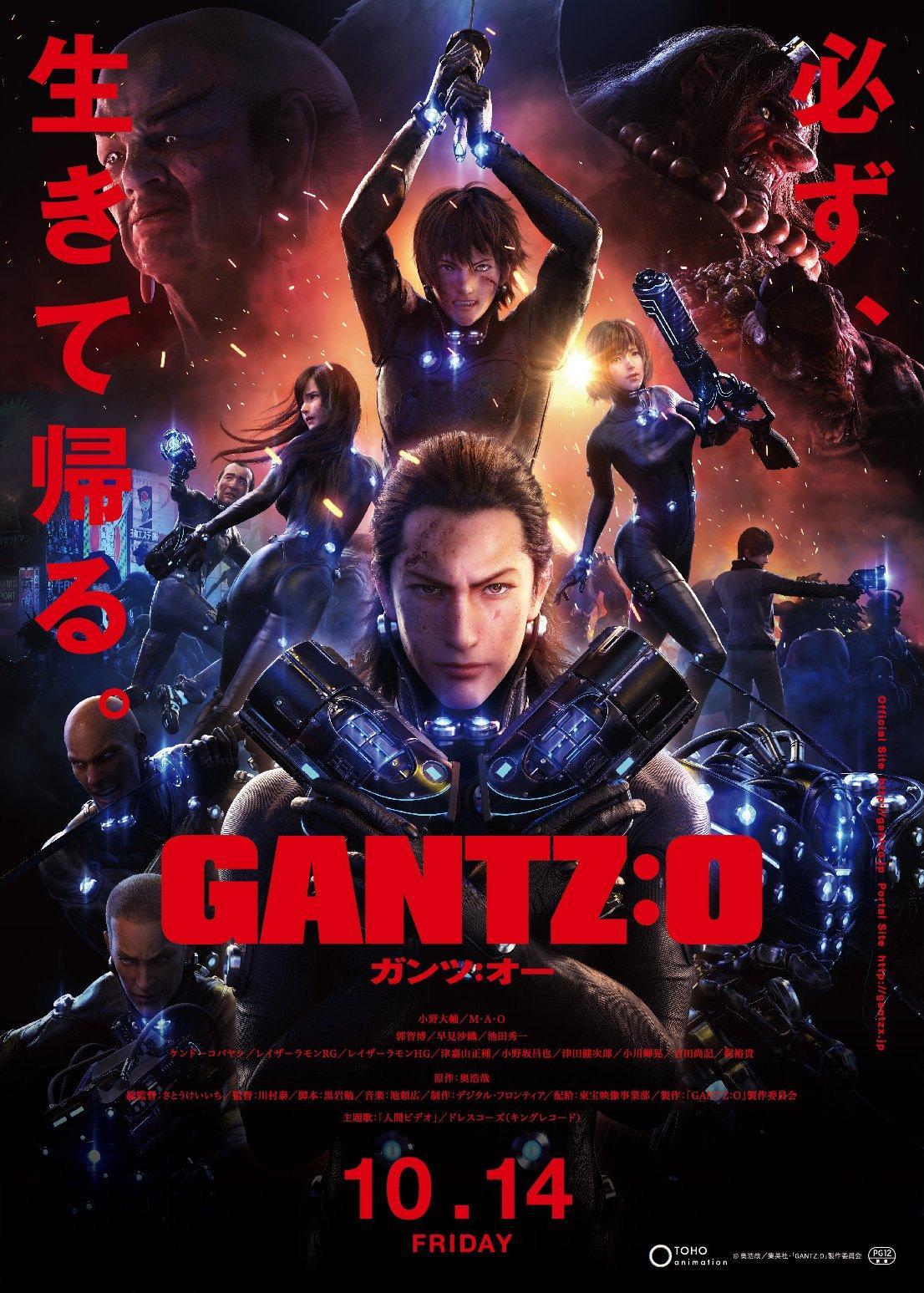 image Gantz: O Watch Full Movie Free Online