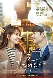 Tomorrow With You (2017) | END