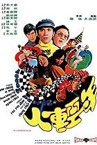 Nian qing ren (1972) Poster