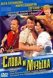 Slova i muzyka Poster