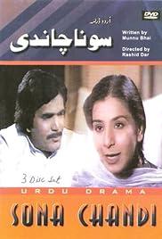 Sona Chandi Poster