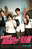 Image of Hot Young Bloods