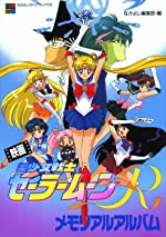 GekijxF4 ban BishxF4jo senshi SxEArxE2 MxFBn R(1993)
