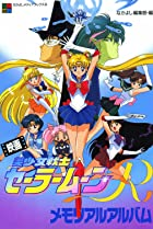 Image of Sailor Moon R the Movie: The Promise of the Rose
