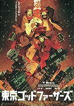 Tokyo Godfathers(2003)