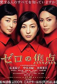 Zero no shôten(2009) Poster - Movie Forum, Cast, Reviews