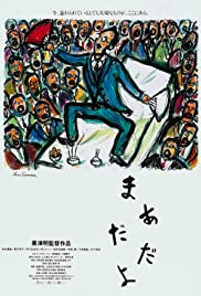 Maadadayo(1993) Poster - Movie Forum, Cast, Reviews